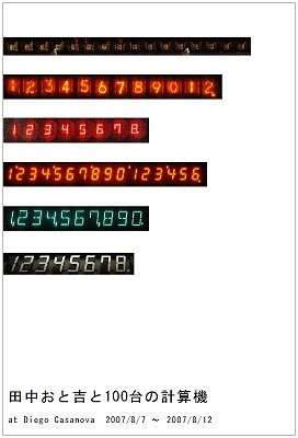 20100513-100calculator-5.jpg